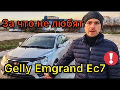 Обзор Geely Emgrand EC7 -  посмотри перед покупкой