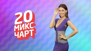 ТОП 20 МИКС ЧАРТ | 1HD Music Television (189 выпуск)