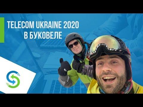 Telecom Ukraine 2020 в Буковеле. Как съездили Stream Telecom?