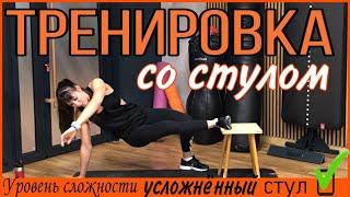 Тренировка со стулом с разминкой и растяжкой sindirina1