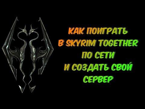 Как поиграть в Skyrim Together по сети и создать свой сервер ► Подробный гайд