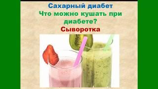 Сахарный диабет 2 типа (Питание при сахарном диабете) Сыворотка