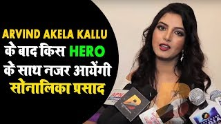 Arvind Akela Kallu के बाद किस Hero के साथ नजर आयेंगी सोनालिका प्रसाद Planet Bhojpuri