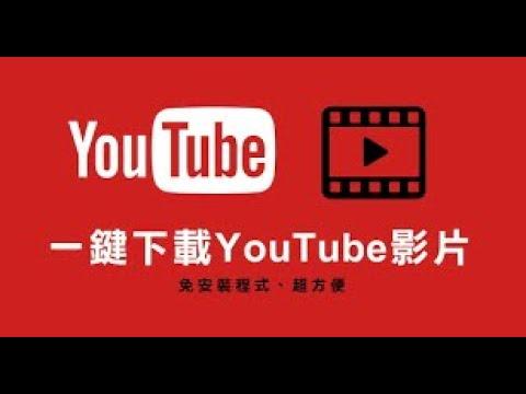 苹果手机与Ipad免费下载YouTube精彩影片教程及翻墙使用谷歌强大翻译软件教程