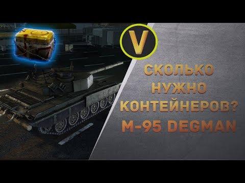 M-95 DEGMAN -