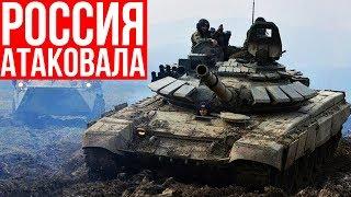 ВНИМАНИЕ! Россия впервые открыто атаковала Украину и Путин пойдет на следующий шаг