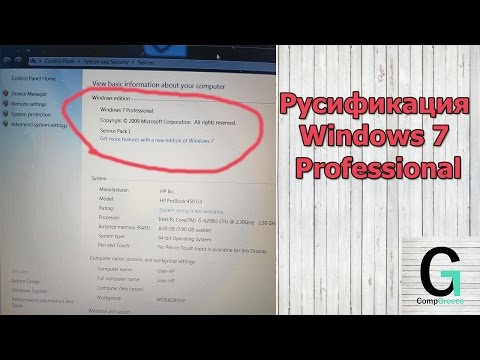 Русификация Windows 7 Professional. Как установить русский язык на Windows 7 Pro.