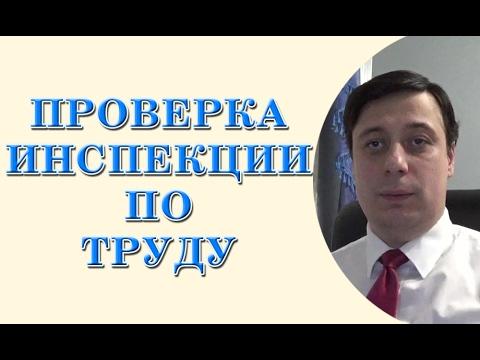 Проверка инспекции по труду (консультация юриста Одесса, консультация адвоката Одесса)