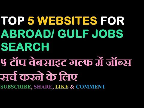 TOP 5 WEBSITES FOR GULF JOBS SEARCH | HOW TO GET AND APPLY JOBS IN ABROAD/GULF/OVERSEAS | HINDI
