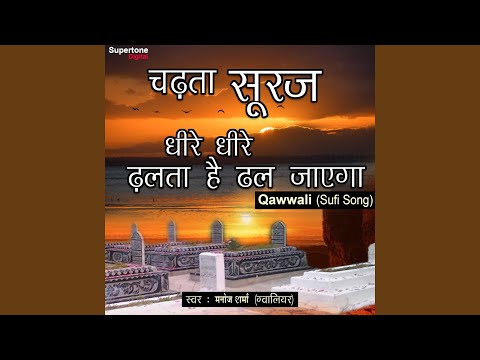 charta sooraj qawali mp3 download