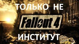 Fallout 4 PC Почему нельзя выбирать институт