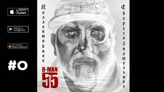 """D-MAN55 - 08. Соседи /п.у. ГРОТ/ (""""Коллективное сверхсознательное"""", 2013)"""