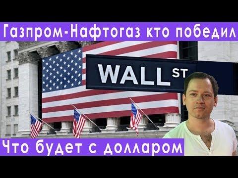 Транзит газа Газпром или Нафтогаз кто победил прогноз курса доллара евро рубля валюты на январь 2020