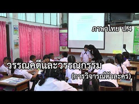 ภาษาไทย ป.4 วรรณคดีและวรรณกรรม (การวิจารณ์ตัวละคร) ครูบุญตาม ใจงาม