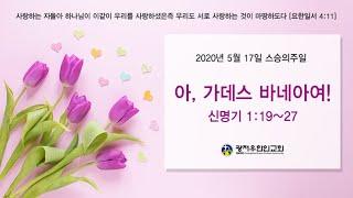 GKCC | 광저우한인교회 2020년 5월 17일 주일…