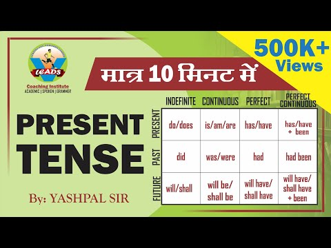 """Present tense with examples by """"yashpal sir""""  Vleads"""