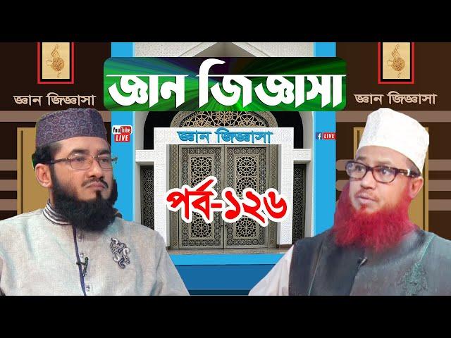 Gan Jiggasha | জ্ঞান জিজ্ঞাসা পর্ব ১২৬ | ইসলামী প্রশ্ন | মামুন | মুফতি রফিকুল ইসলাম আল-মাদানী