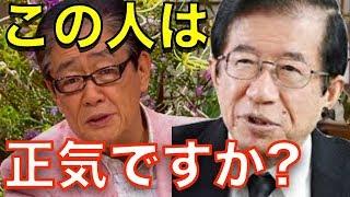 【武田邦彦】関口宏さんの「あの発言」、とても正気とは思えません! thumbnail