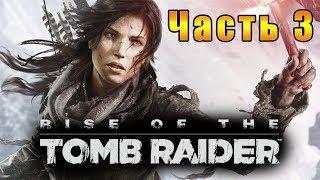 Прохождение Rise of the Tomb Raider - Стрим третий