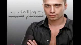 Hossam Habib - Nesseit El Nass / حسام حبيب - نسيت الناس