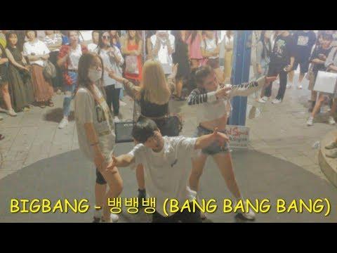 20190625  (홍대댄스팀 레드스파크 Red spark)BIGBANG - 뱅뱅뱅 (BANG BANG BANG)