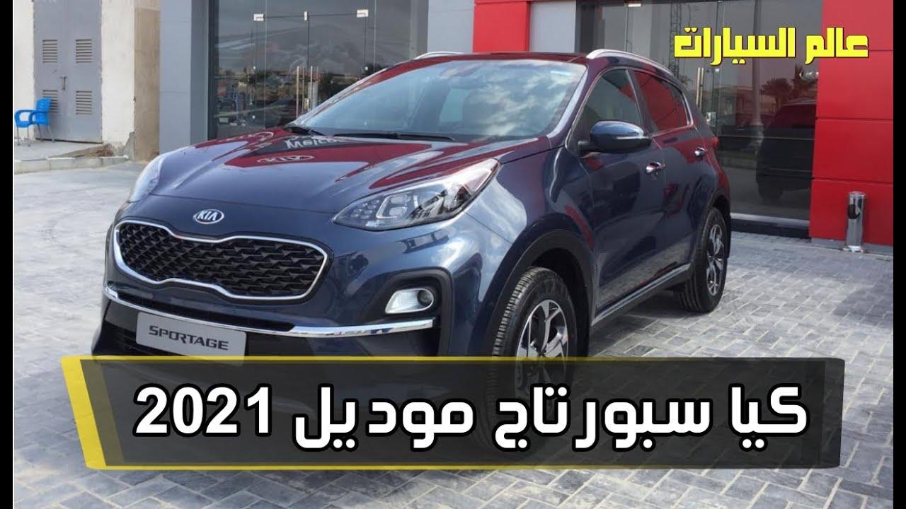 مواصفات وأسعار كيا سبورتاج 2021 Kia Sportage 2021 Youtube