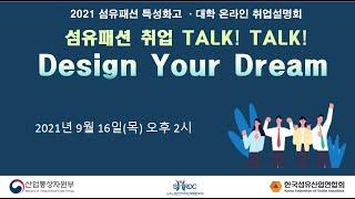 2021 섬유패션 특성화고·대학 온라인 취업설명회