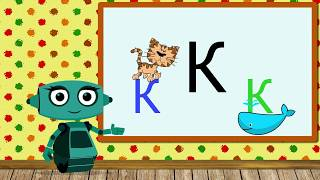 🎓 Учим звуки речи вместе с роботом Дашей. Звук К. Урок 20 (0+)