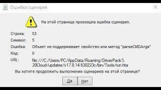 🚩 На этой странице произошла ошибка сценария run.hta