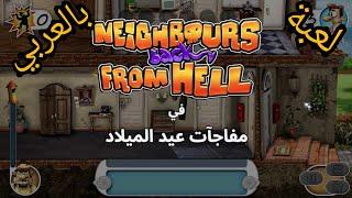 جار من الجحيم _ مفاجات عيد الميلاد Neighbours back From Hell 3