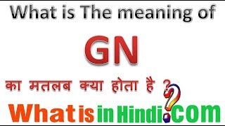 GN का मतलब क्या होता है   What is the meaning of GN in Chatting   Whatsapp me GN ka matlab