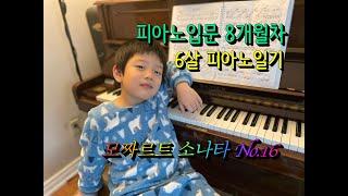 피아노입문 8개월된 6살어린이의 모짜르트 소나타 No.…