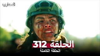 المحارب الحلقة 312 كاملة Savaşçı