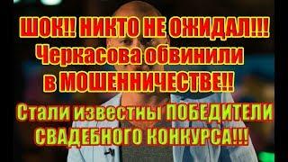 Дом 2 Новости 26 Июня 2019 (26.06.2019)
