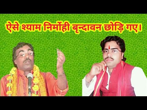 ऐसे श्याम निर्मोही वृन्दावन छोड़ि गए। Rajnesh shashtri new bhajan || Brajesh shastri || 2017