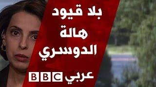 الكاتبة والناشطة الحقوقية السعودية  د. هالة الدوسري  في بلا قيود