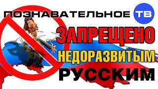 Запрещено недоразвитым русским (Познавательное ТВ, Евгений Фёдоров)