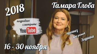 видео Гороскоп на 2018 год от Тамары Глоба
