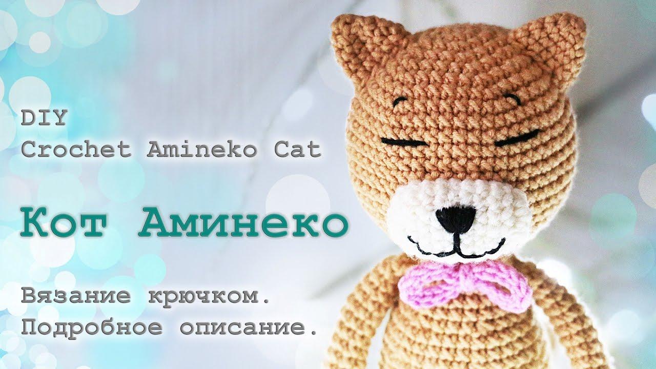 кот аминеко вязание крючком подробное описание Diy Crochet