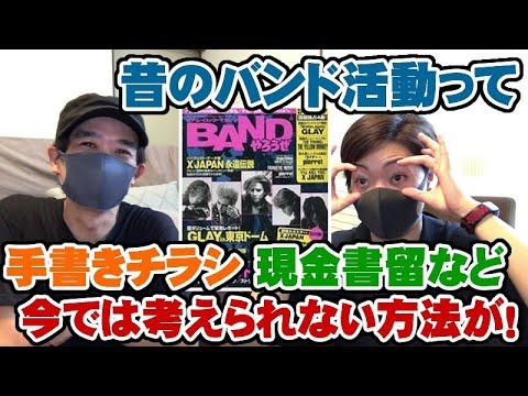 東京 募集 バンド メンバー