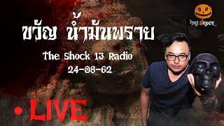 The Shock เดอะช็อค 24-8-62 ( Official By Theshock ) ขวัญ น้ำมันพราย