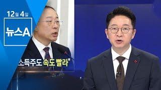 """홍남기 """"탄력근무제 6개월로 확대""""…예스맨 지적엔 정색   뉴스A"""
