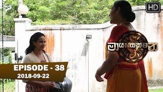 Maya Sakmana | Episode 38 | 2018-09-22 Thumbnail