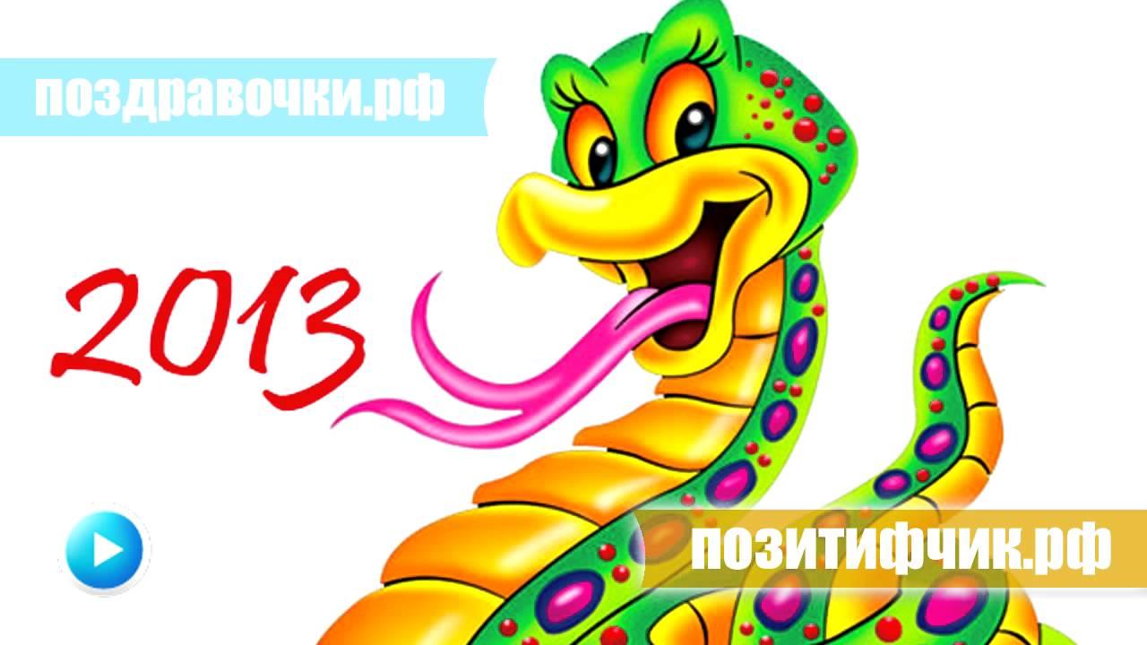 Прикольная открытка с годом змеи, для день смеха
