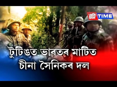 Pratidin Time Exclusive footage: Chinese army's incursion into Indian Territory