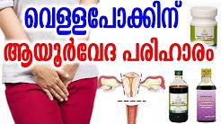 വെള്ളപോക്കിന് ആയുർവേദ പരിഹാരം | Best Natural Cures for Leucorrhoea ( white discharge ) | Health Tips