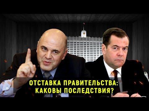 Отставка Правительства и последствия для экономики и финансового рынка // Прямой эфир от 17.01.20