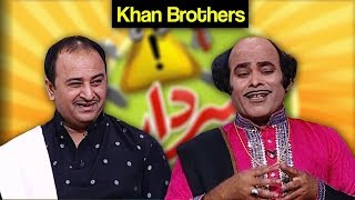 Khabardar Aftab Iqbal 18 March 2018 - Khan Brothers Special - Express News