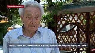 Севастопольские ветераны-строители отметили профессиональный праздник