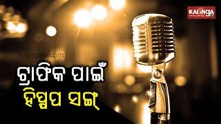 Gambar cover MV Act: Jeypore boy Sarthak Sahoo creates 'Hip-Hop' song to spread traffic awareness   Kalinga TV